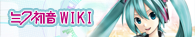 banner_wiki3.png
