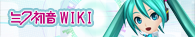 banner_wiki2.png