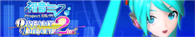 banner_pjddt2nd.png